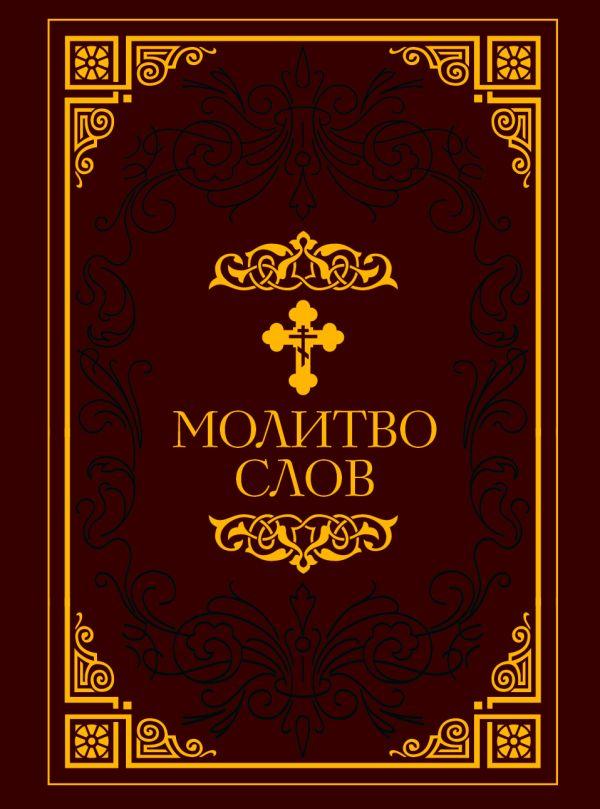 Молитвослов [Малый. в ПВХ] православный молитвослов