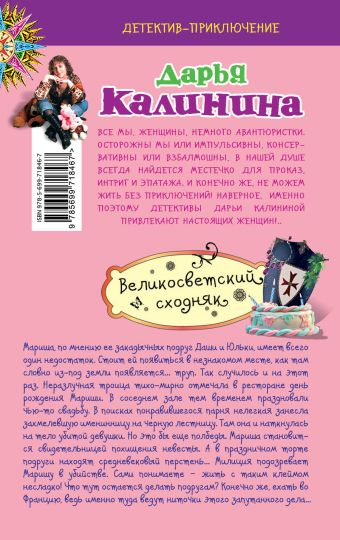 Великосветский сходняк Калинина Д.А.