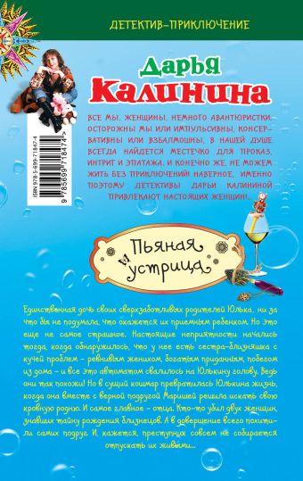 Пьяная устрица Калинина Д.А.