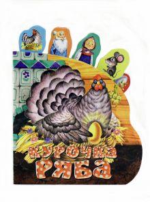 Курочка Ряба (закладки)