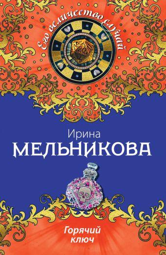 Горячий ключ Мельникова И.А.