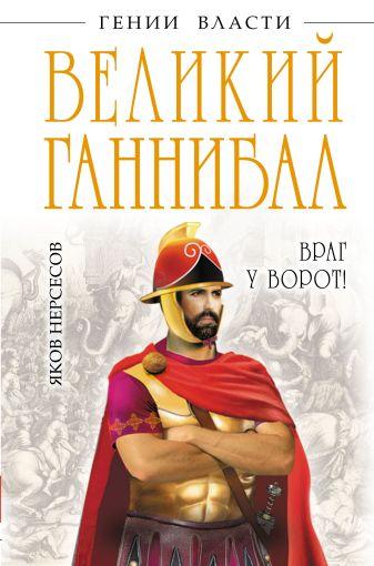 Яков Нерсесов - Великий Ганнибал. «Враг у ворот!» обложка книги