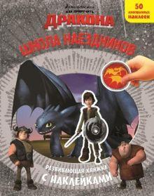 Как приручить дракона. Школа наездников. Развивающая книжка с наклейками. ( 50 многоразовых наклеек).