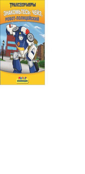 Трансформеры. Знакомьтесь: Чейз, робот-полицейский. Мультколлекция.