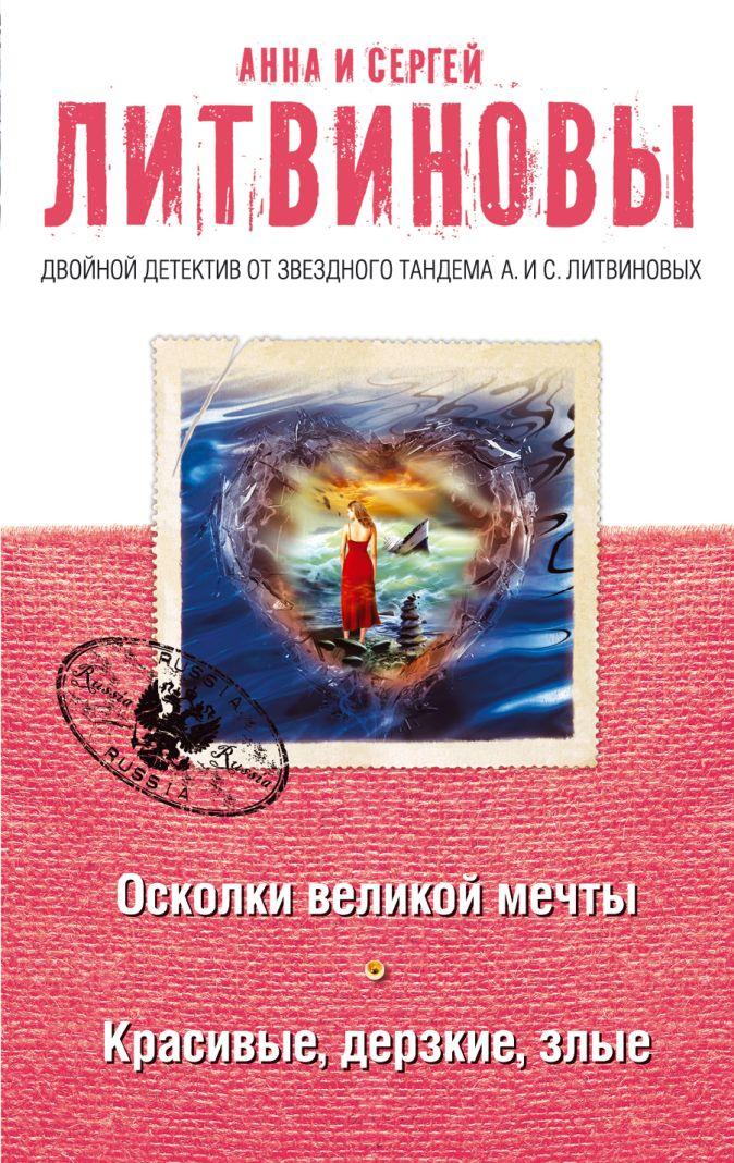 Осколки великой мечты. Красивые, дерзкие, злые Литвинова А.В., Литвинов С.В.