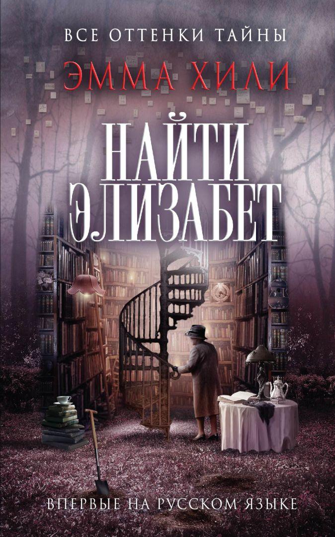 Хили Э. - Найти Элизабет обложка книги