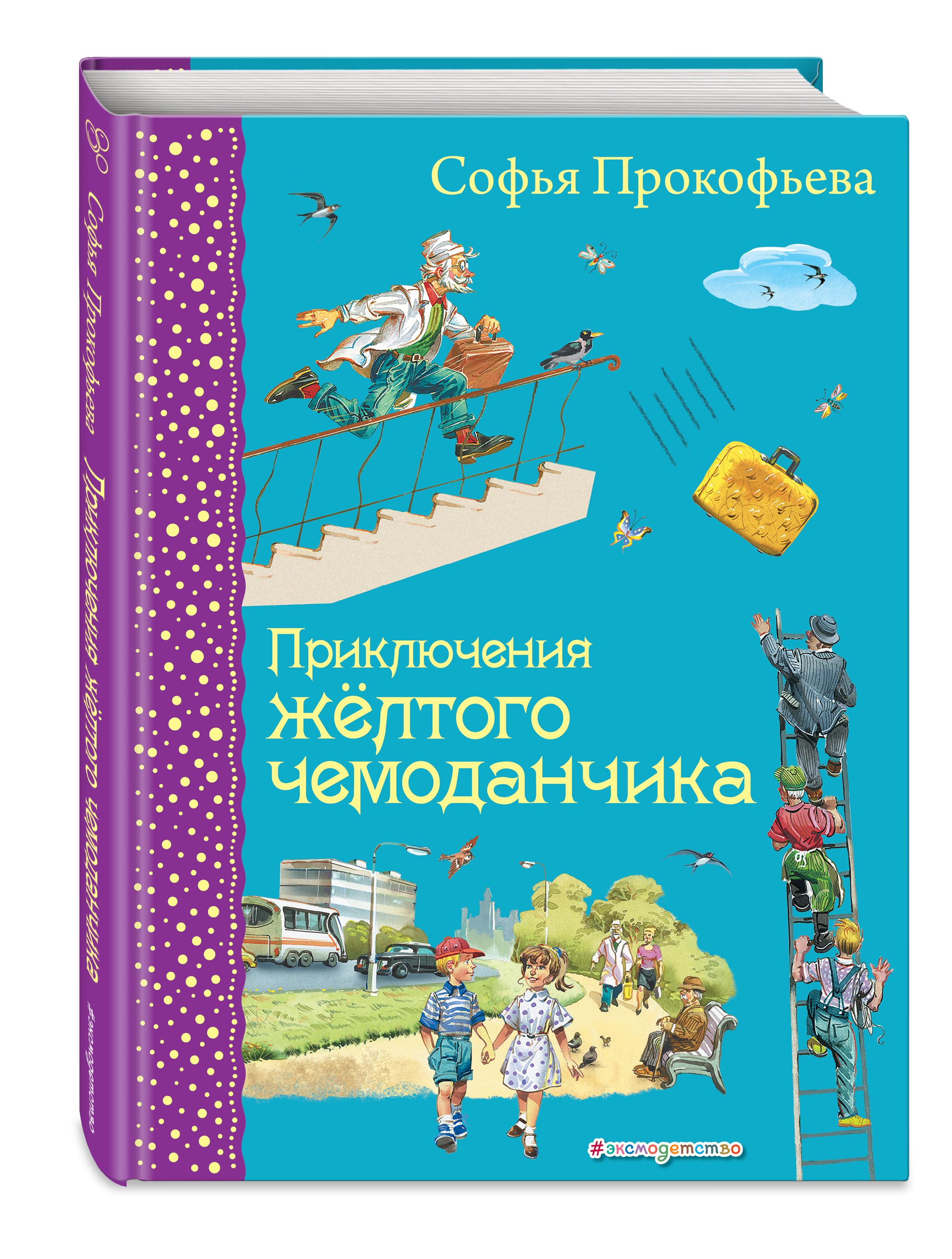 Софья Прокофьева Приключения желтого чемоданчика (ил. В. Канивца)
