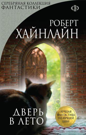 Хайнлайн Р. - Дверь в лето обложка книги