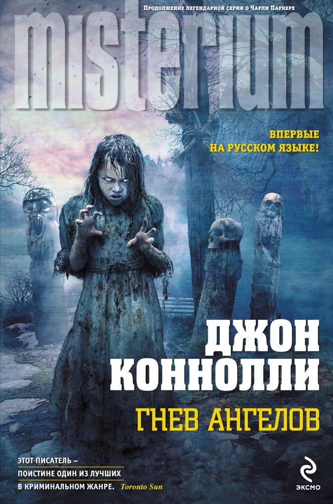 Коннолли Дж. - Гнев ангелов обложка книги