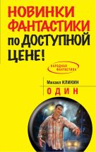 Кликин М.Г. - Один' обложка книги