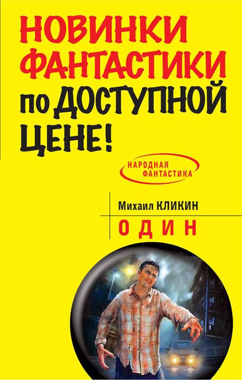 Один Кликин М.Г.
