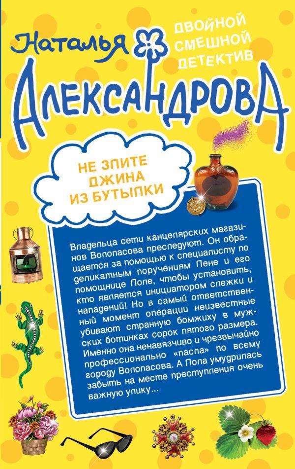 Не злите джина из бутылки. Приятных кошмаров Александрова Н.Н.