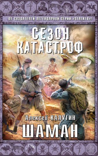 Калугин А.А. - Шаман обложка книги