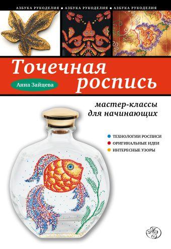 Точечная роспись: мастер-классы для начинающих Зайцева А.А.