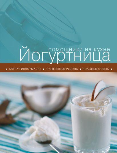 Йогуртница - фото 1