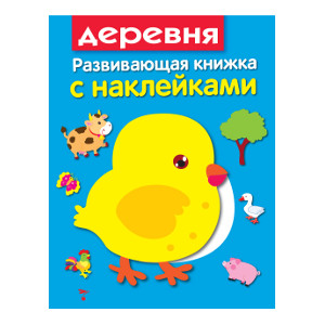 Маврина Развивающая книжка с наклейками. В деревне цена 2017