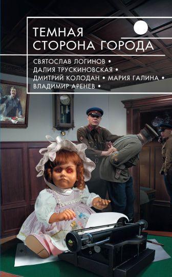 Галина М., Колодан Д., Логинов С. и др. - Темная сторона города обложка книги