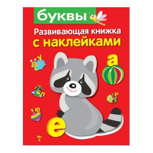 Маврина Развивающая книжка с наклейками. Буквы цена 2017