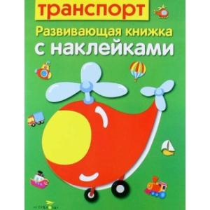 Маврина, Семина Развивающая книжка с наклейками. Транспорт цена 2017