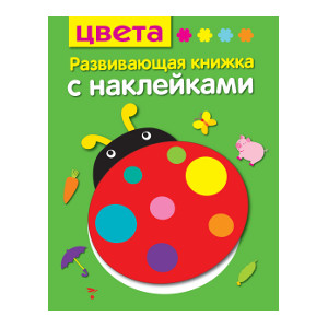 Шарикова Развивающая книжка с наклейками. Цвета цена 2017