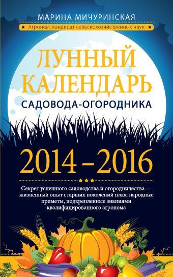 Комплект: Новая энциклопедия садовода и огородника + Лунный календарь
