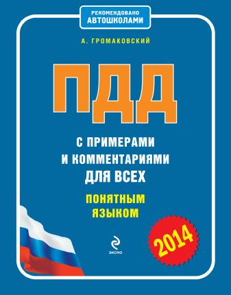 Громаковский А.А. - ПДД с примерами и комментариями для всех понятным языком (редакция 2014) обложка книги