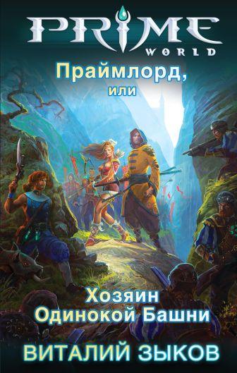 Зыков В. - Праймлорд, или Хозяин Одинокой Башни обложка книги