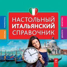 Настольный итальянский справочник