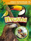 Птицы. Лучшая энциклопедия в картинках для малышей