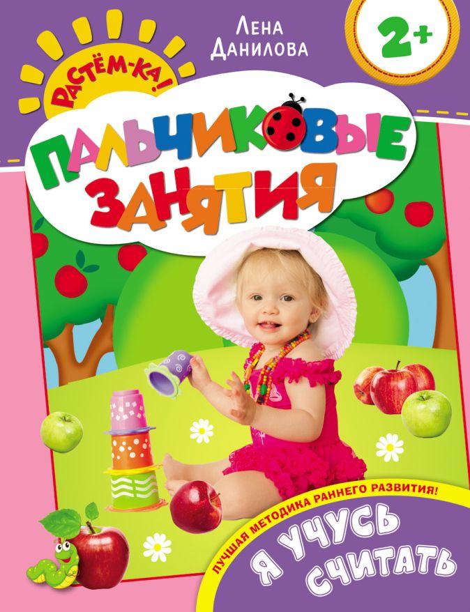 Я учусь считать 2+ (Пальчиковые занятия) Данилова Е.А.