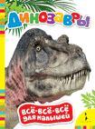Динозавры (Всё-всё-всё для малышей)