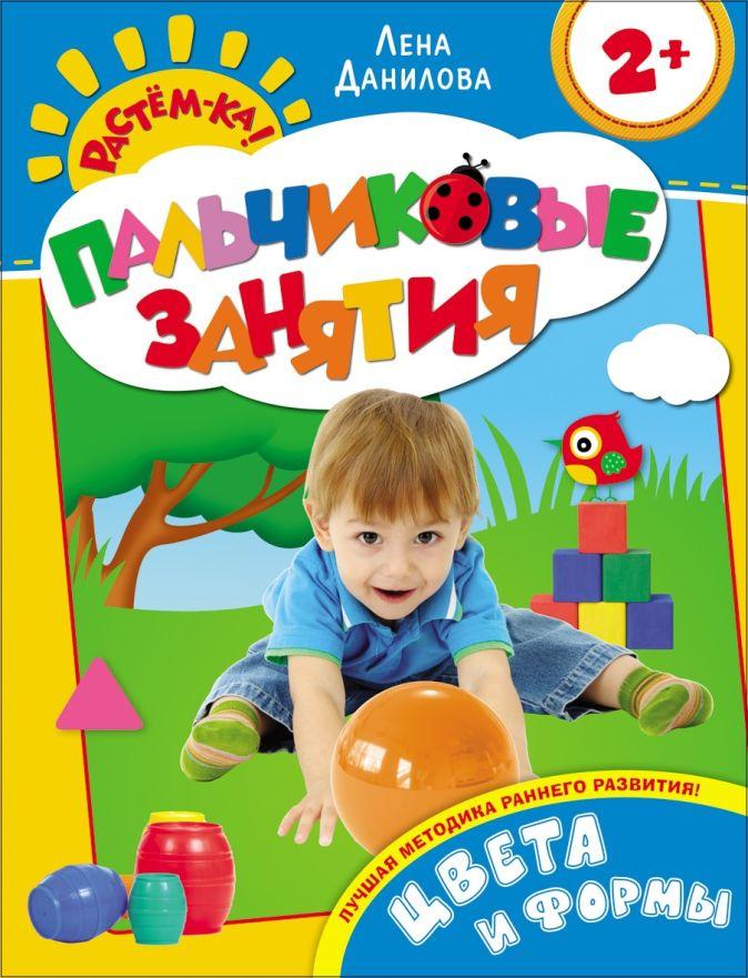Данилова Е.А. - Цвета и формы 2+ (Пальчиковые занятия) обложка книги