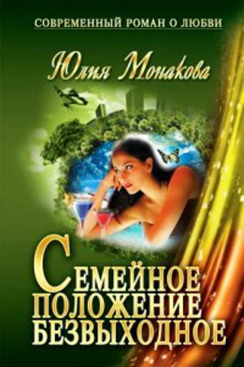 Монакова Ю. - Семейное положение - безвыходное обложка книги