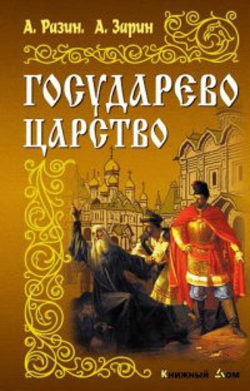 Разин А. Зарин А - Государево царство обложка книги