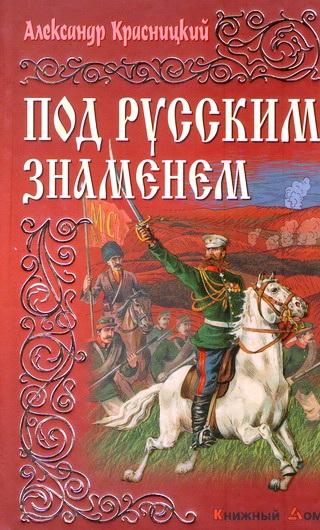 Красницкий А. - Под русским знаменем обложка книги