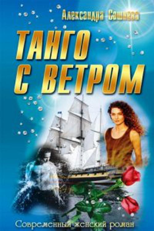 Сашнева А. - Танго с ветром обложка книги