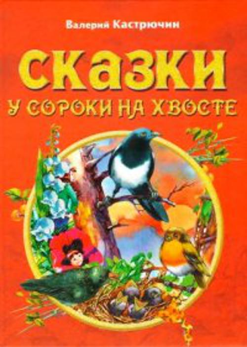 Кастрючин В. - Сказки у сороки на хвосте обложка книги