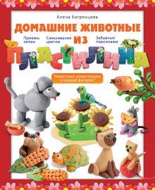 Домашние животные из пластилина