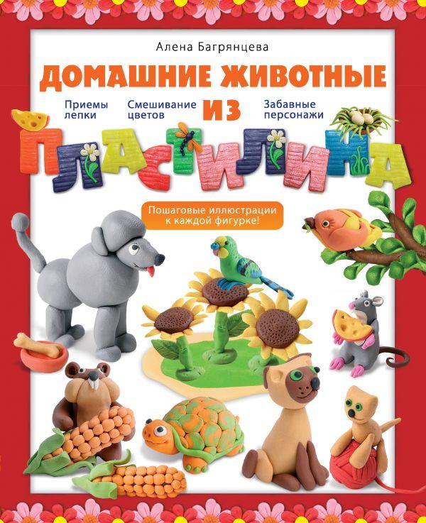 Домашние животные из пластилина Багрянцева А.