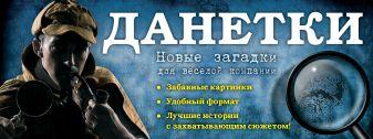 Парфенова И.И. - Данетки: новые загадки для веселой компании обложка книги