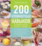 Пол К., Трей Э. - 200 кулинарных навыков, которыми должен владеть каждый' обложка книги
