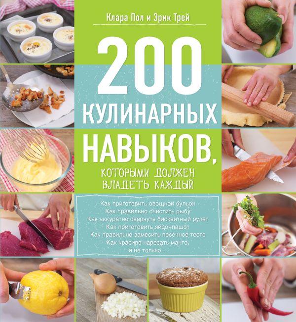 200 кулинарных навыков, которыми должен владеть каждый Пол К., Трей Э.