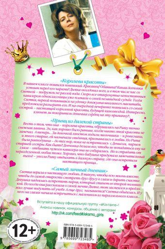 Найди своего принца! Большая книга историй о любви для девочек Щеглова И.В.