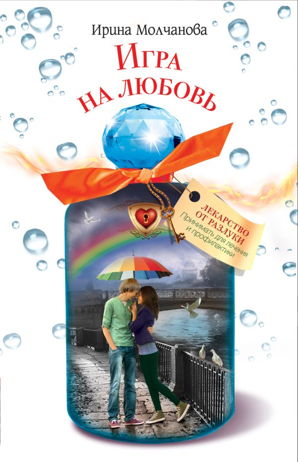 Игра на любовь Молчанова И.