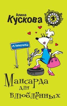 Ирония любви (обложка)