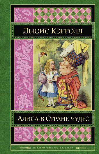 Алиса в Стране чудес Льюис Кэрролл