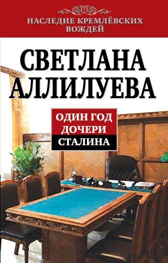 Светлана Аллилуева - Один год дочери Сталина обложка книги