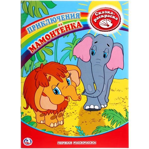 Первая раскраска. Приключения мамонтёнка. формат: 215х290мм, 16стр.