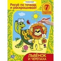 Раскраски. Рисуй по точкам и раскрашивай. Львенок и черепаха. формат: 215х285мм.