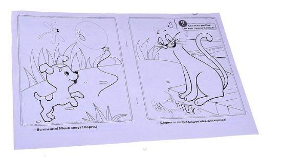 Раскраски. Рисуй по точкам и раскрашивай. Котенок по имени Гав. формат: 215х285мм.